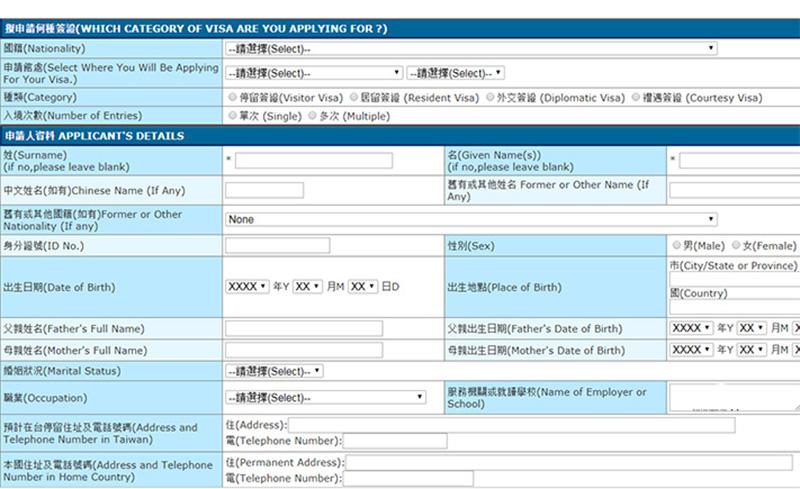 trang web visa đài loan