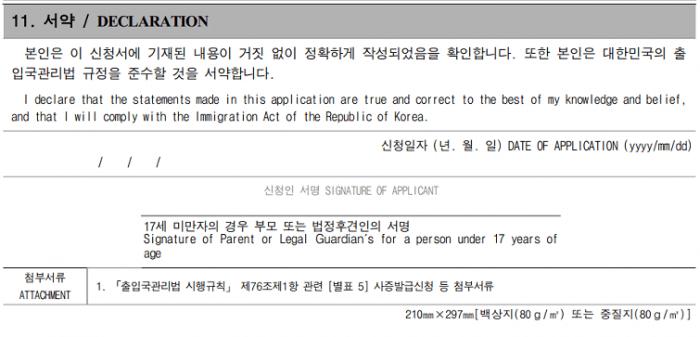 cách điền đơn xin visa hàn quốc