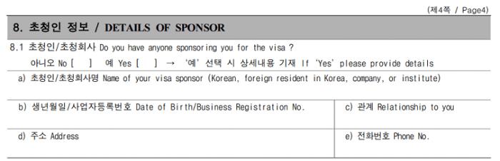 thông tin người bảo lãnh mẫu đơn xin visa hàn quốc