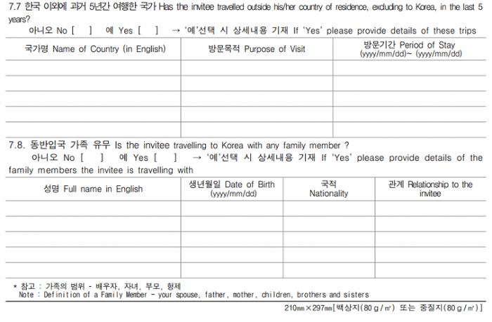 thông tin chuyến đi mẫu đơn xin visa hàn quốc