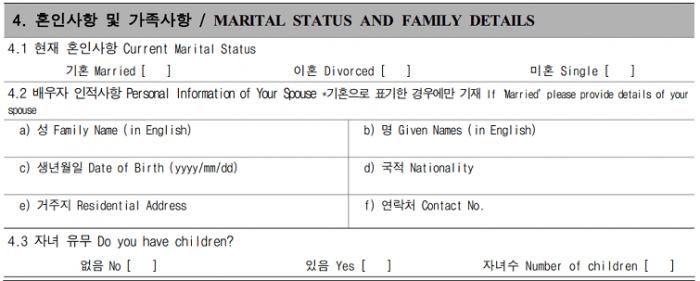 điền tình trạng hôn nhân đơn xin visa hàn quốc